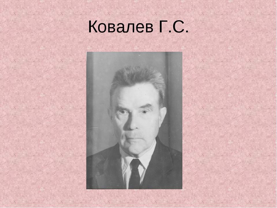 Ковалев Г.С.