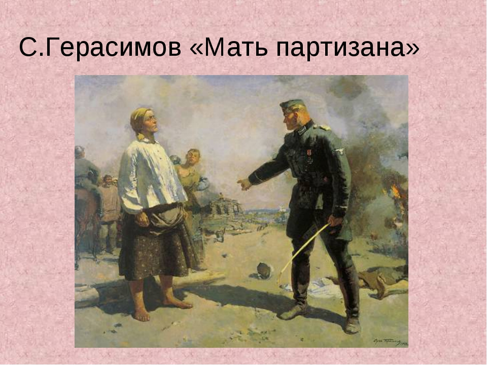 С.Герасимов «Мать партизана»