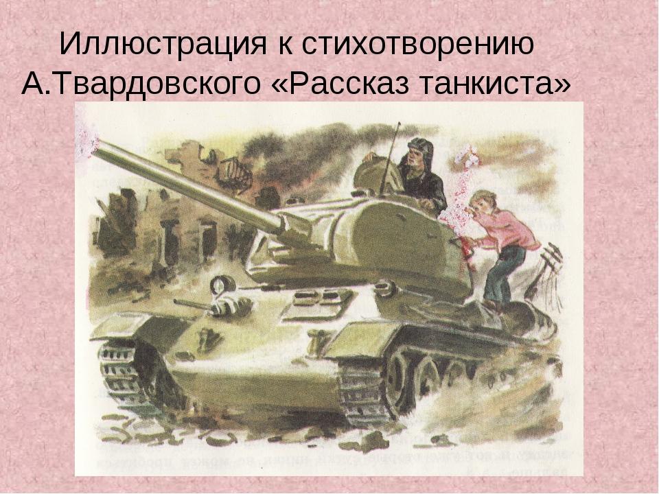 Иллюстрация к стихотворению А.Твардовского «Рассказ танкиста»