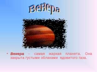 Венера – самая жаркая планета. Она закрыта густыми облаками ядовитого газа.