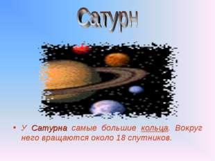 У Сатурна самые большие кольца. Вокруг него вращаются около 18 спутников.