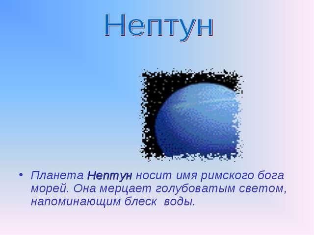 Планета Нептун носит имя римского бога морей. Она мерцает голубоватым светом...