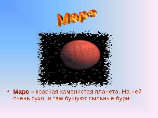Марс – красная каменистая планета. На ней очень сухо, и там бушуют пыльные б...