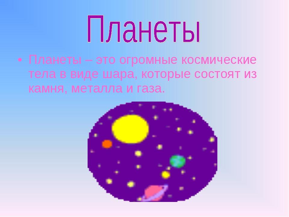Планеты – это огромные космические тела в виде шара, которые состоят из камня...