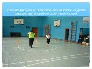 В основном данные технологии реализуются на уроках физкультуры и в работе сп