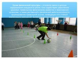 Уроки физической культуры – основное звено в цепочке оздоровления учащихся в