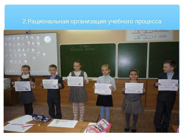 2.Рациональная организация учебного процесса