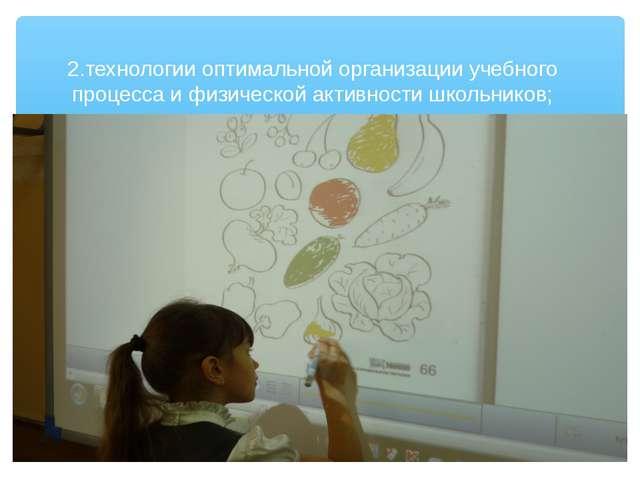 2.технологии оптимальной организации учебного процесса и физической активнос...