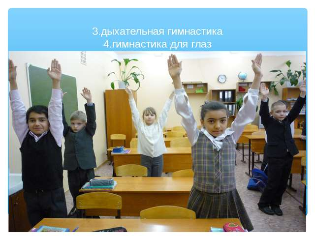 3.дыхательная гимнастика 4.гимнастика для глаз