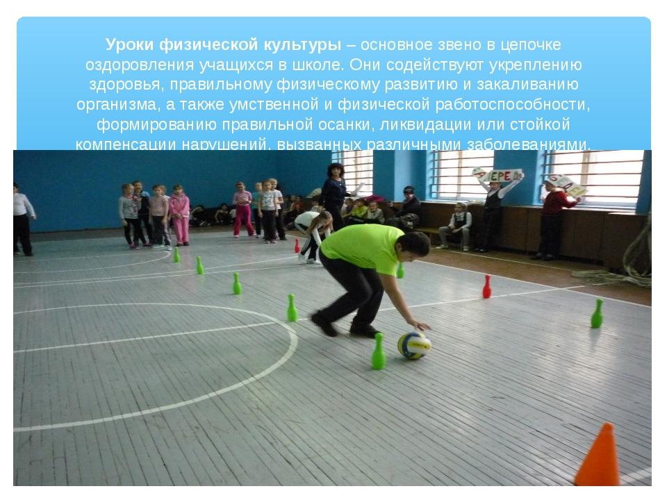 Уроки физической культуры – основное звено в цепочке оздоровления учащихся в...