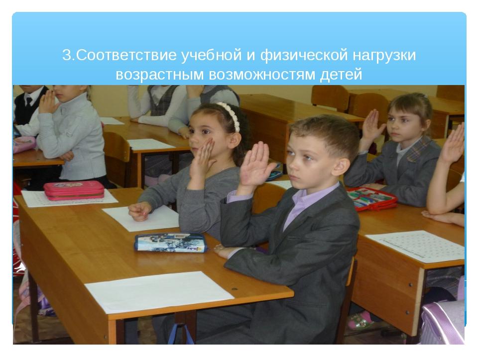 3.Соответствие учебной и физической нагрузки возрастным возможностям детей