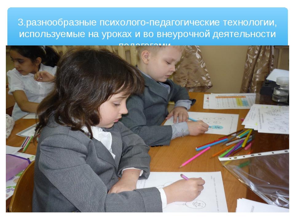 3.разнообразные психолого-педагогические технологии, используемые на уроках и...