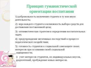 Принцип гуманистической ориентации воспитания 1) добровольность включения сту