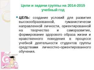 Цели и задачи группы на 2014-2015 учебный год ЦЕЛЬ: создание условий для разв