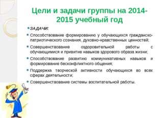 Цели и задачи группы на 2014-2015 учебный год ЗАДАЧИ: Способствование формиро