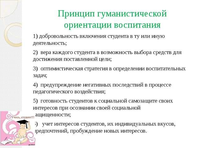Принцип гуманистической ориентации воспитания 1) добровольность включения сту...