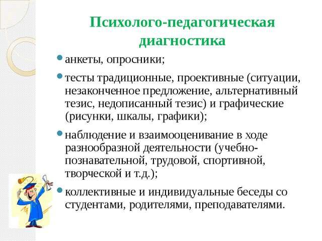 Психолого-педагогическая диагностика анкеты, опросники; тесты традиционные, п...