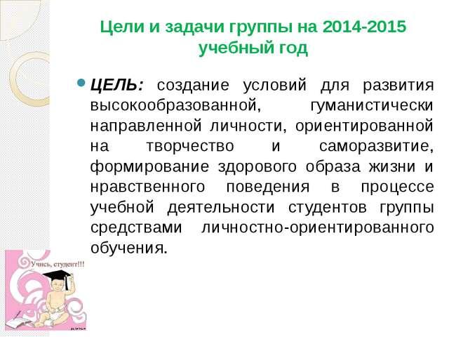 Цели и задачи группы на 2014-2015 учебный год ЦЕЛЬ: создание условий для разв...
