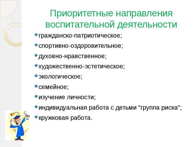 Приоритетные направления воспитательной деятельности гражданско-патриотическо...