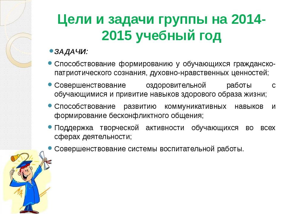 Цели и задачи группы на 2014-2015 учебный год ЗАДАЧИ: Способствование формиро...