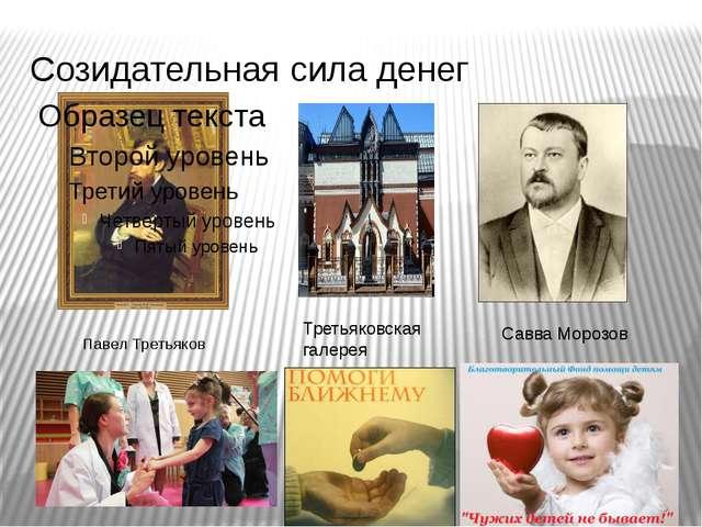 Созидательная сила денег Павел Третьяков Третьяковская галерея Савва Морозов