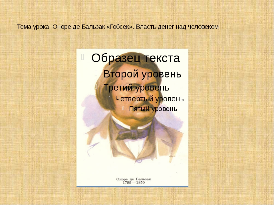 Тема урока: Оноре де Бальзак «Гобсек». Власть денег над человеком