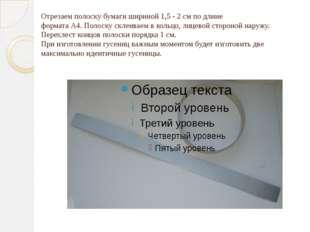 Отрезаем полоску бумаги шириной 1,5 - 2 см по длине формата А4. Полоску склеи