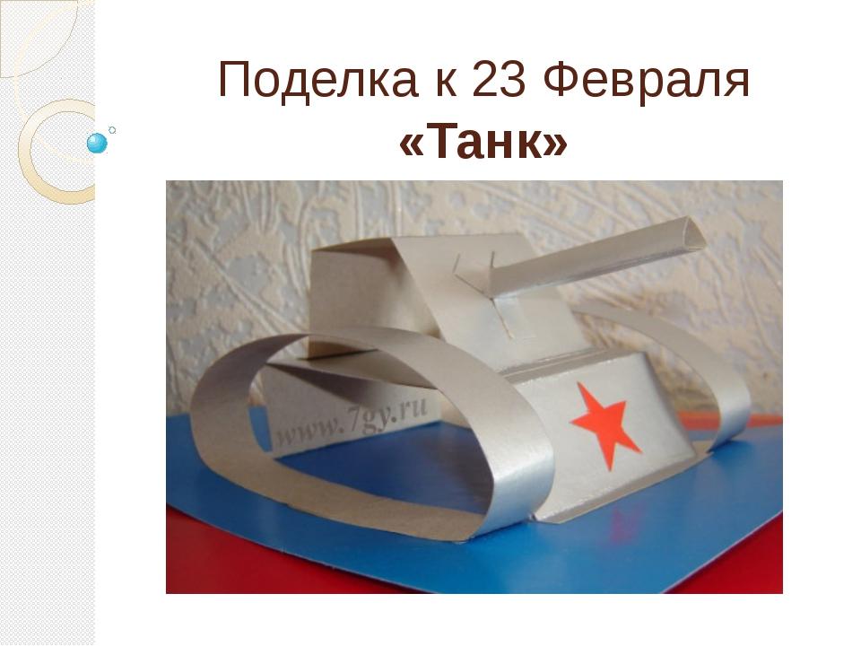 Вставка в открытку 2 класс танк по технологии, словами спасибо