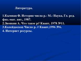 Литература. 1.Кымпан Ф. История числа p.- М.: Наука, Гл. ред. физ.-мат. лит.