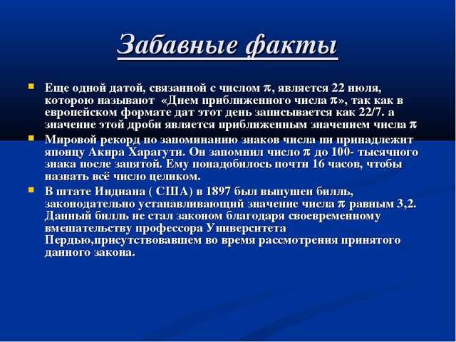 Забавные факты Еще одной датой, связанной с числом , является 22 июля, котор...