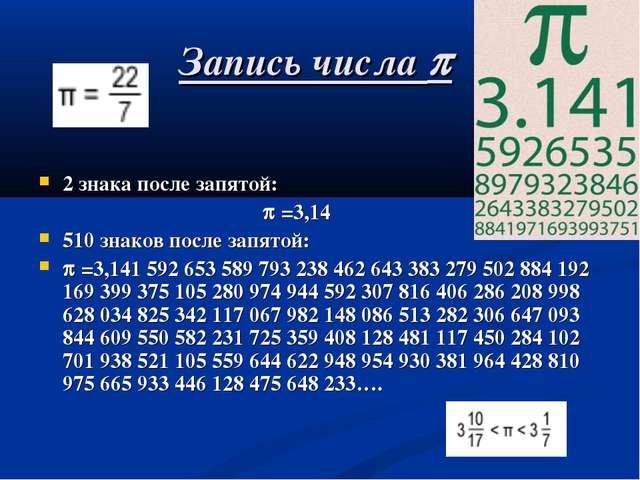 Запись числа  2 знака после запятой:  =3,14 510 знаков после запятой:  =3,...