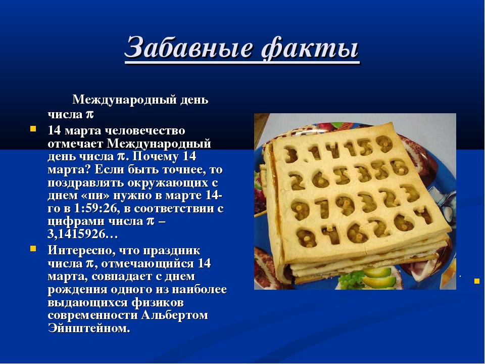 Забавные факты Международный день числа  14 марта человечество отмечает Межд...