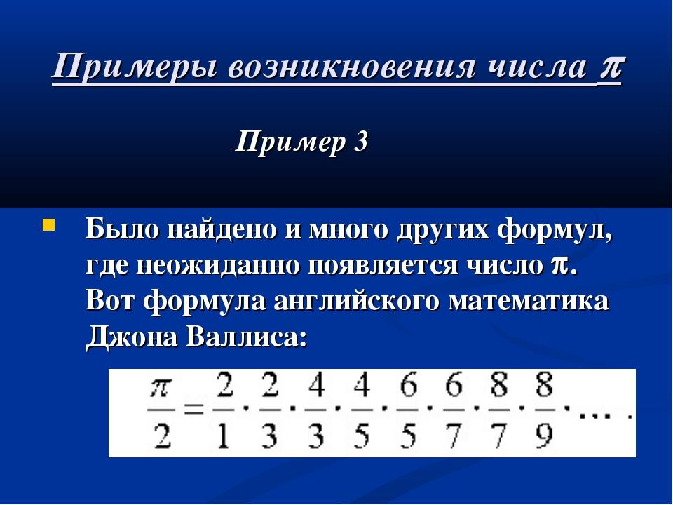 Примеры возникновения числа  Пример 3 Было найдено и много других формул, гд...