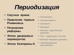 Периодизация Смутное время. Правление первых Романовых. Петровские реформы. Э