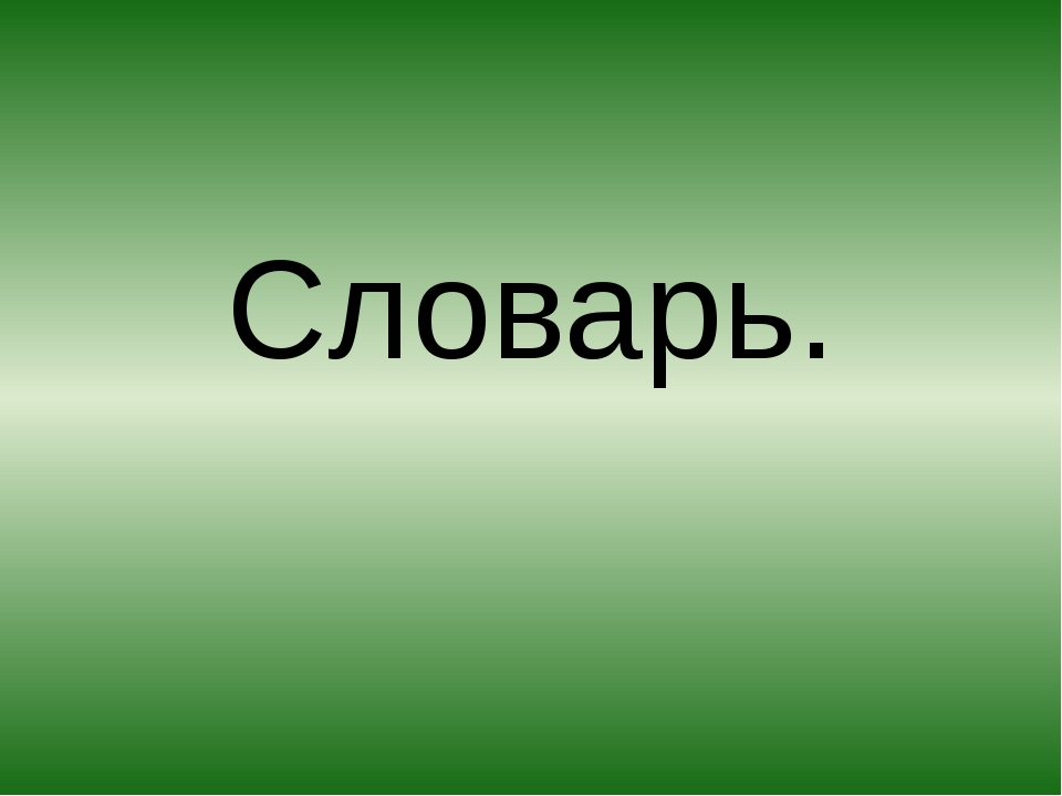 Словарь.