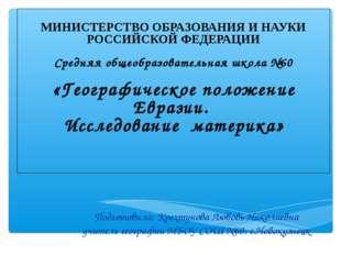 Подготовила: Крехтунова Любовь Николаевна учитель географии МБОУ СОШ №60, г.Н