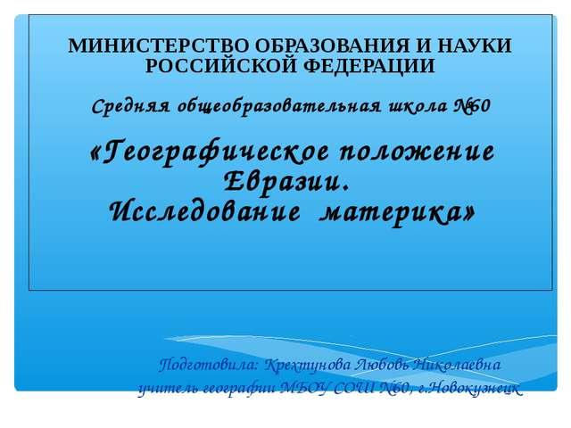 Подготовила: Крехтунова Любовь Николаевна учитель географии МБОУ СОШ №60, г.Н...