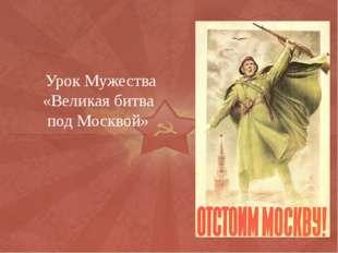 Урок Мужества «Великая битва под Москвой»