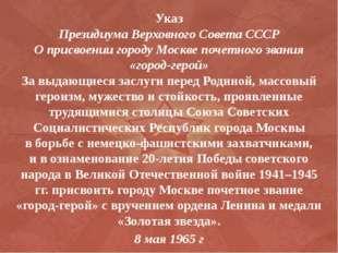 Указ Президиума Верховного Совета СССР Оприсвоении городу Москве почетног