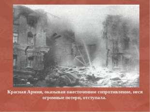 Красная Армия, оказывая ожесточенное сопротивление, неся огромные потери, отс