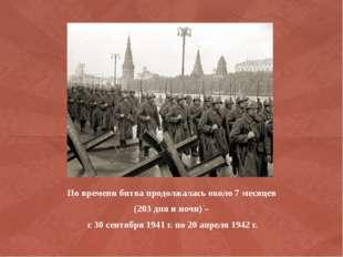 По времени битва продолжалась около 7 месяцев (203 дня и ночи) – с 30 сент