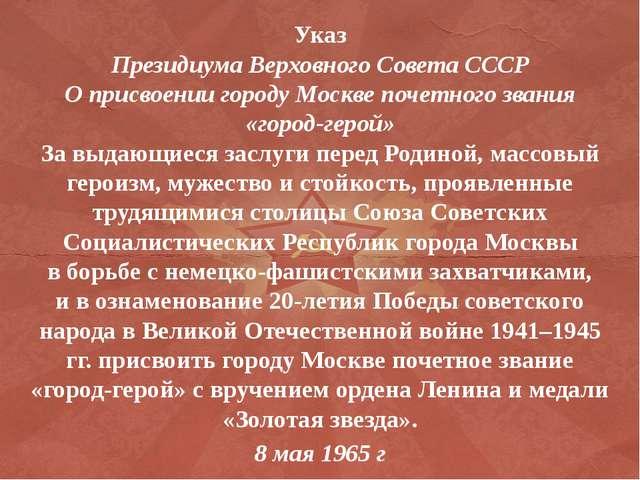 Указ Президиума Верховного Совета СССР Оприсвоении городу Москве почетног...
