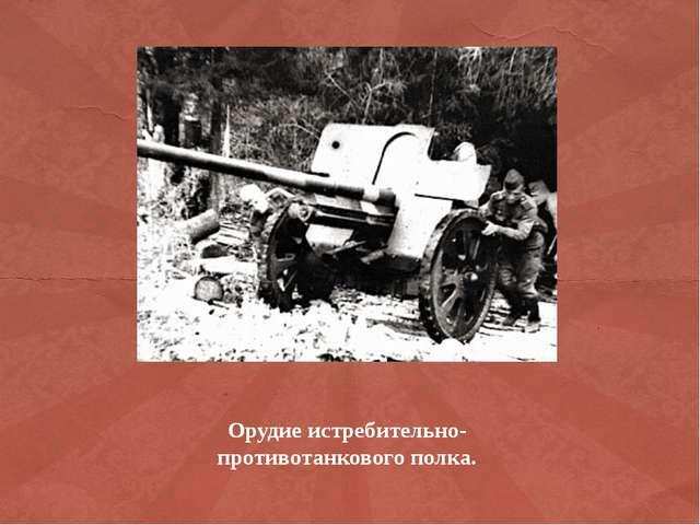Орудие истребительно-противотанкового полка.
