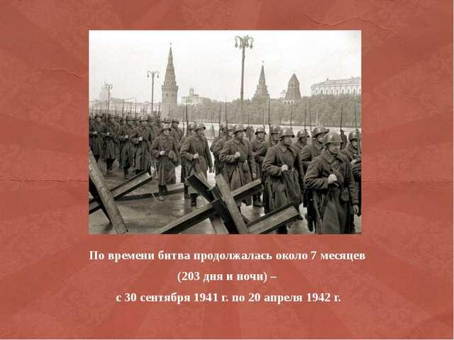 По времени битва продолжалась около 7 месяцев (203 дня и ночи) – с 30 сент...