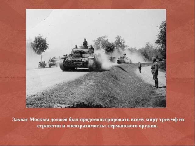Захват Москвы должен был продемонстрировать всему миру триумф их стратегии и...