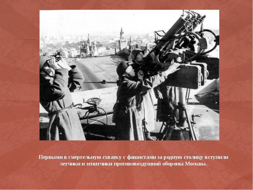 Первыми в смертельную схватку с фашистами за родную столицу вступили летчики...