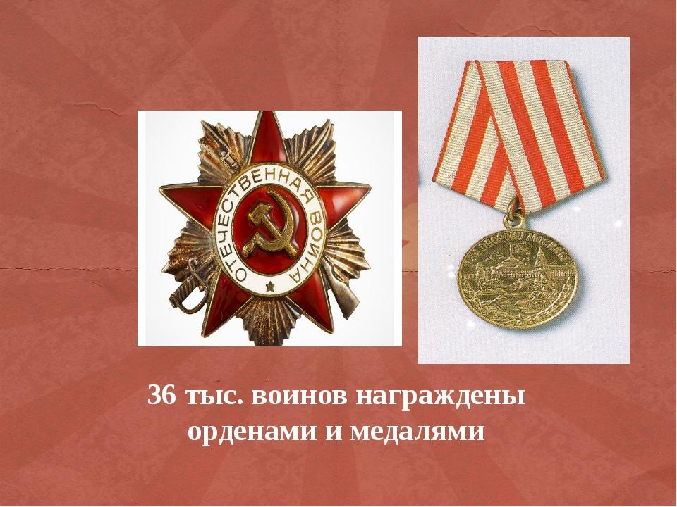36 тыс. воинов награждены орденами и медалями