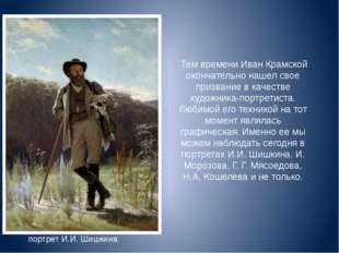 Тем времени Иван Крамской окончательно нашел свое призвание в качестве худож