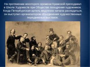 На протяжении некоторого времени Крамской преподавал в Школе Художеств при Об