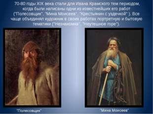 70-80 годы XIX века стали для Ивана Крамского тем периодом, когда были напис